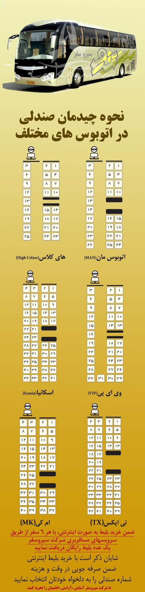خرید+بلیط+رویال+سفر+شیراز